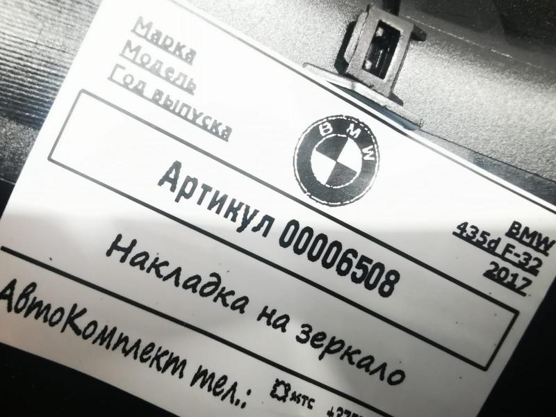 Накладка декоративная BMW 4 F32,F33,F36GT,F82