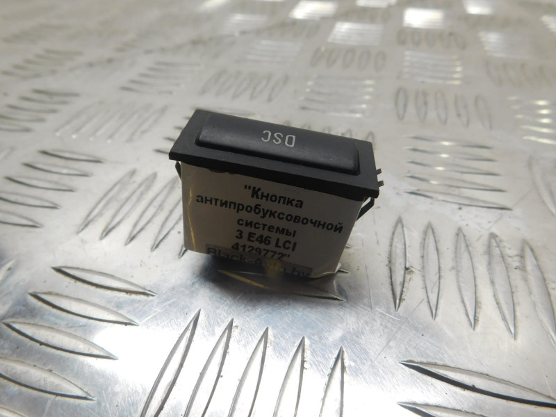 Кнопка антипробуксовочной системы   6901592